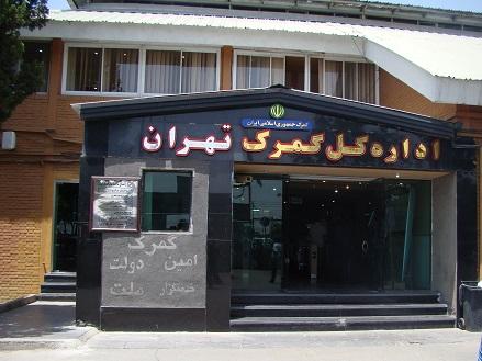 ترخیص کالا از گمرک شهریار تهران