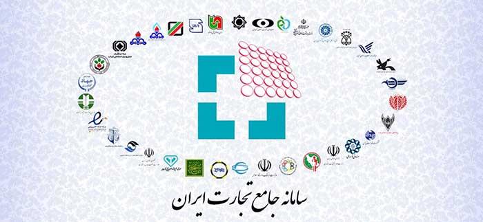 سامانه جامع تجارت ایران چیست