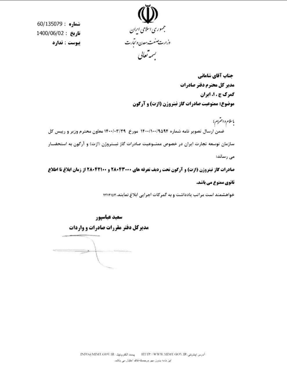 صادرات گاز نیتروژن و آرگون ممنوع شد