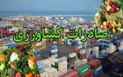 صادرات ۲۴ میلیون دلاری محصولات کشاورزی از مهران